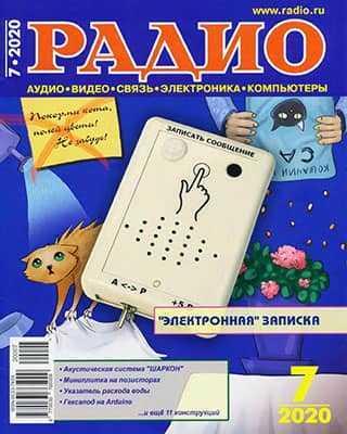 Обложка Радио 7 2020