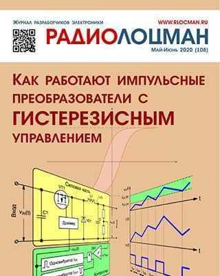 Обложка Радиолоцман 108 2020