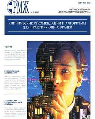 Обложка Русский медицинский журнал 9 2020