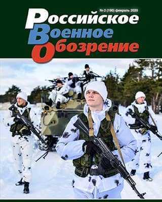 Обложка Российское военное обозрение 2 2020