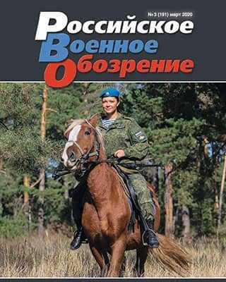 Обложка Российское военное обозрение 3 2020
