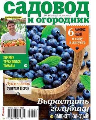 Обложка Садовод и огородник 14 2020