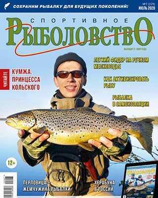 Обложка Спортивное рыболовство 7 2020