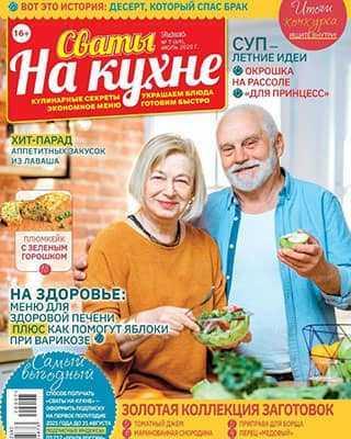 Обложка Сваты на кухне 7 2020