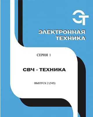 Обложка Электронная техника 2 2020
