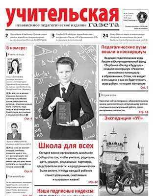Обложка Учительская газета 30 2020