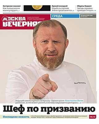 Обложка Вечерняя Москва 79 2020