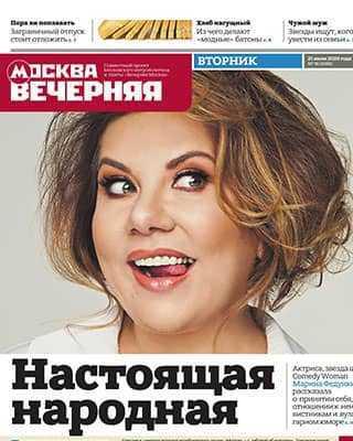 Обложка Вечерняя Москва 78 2020