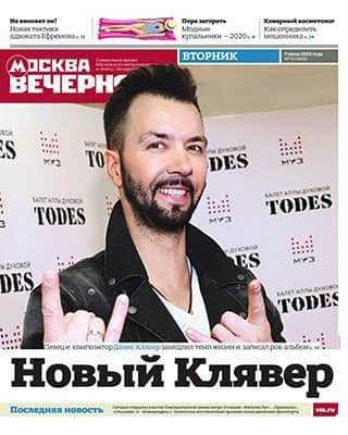 Обложка Вечерняя Москва 72 2020