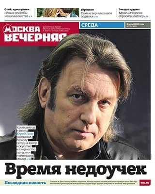 Обложка Вечерняя Москва 73 2020