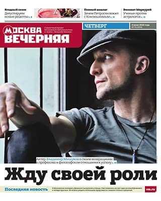 Обложка Вечерняя Москва 74 2020