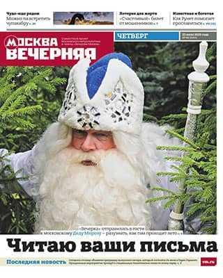 Обложка Вечерняя Москва 80 2020