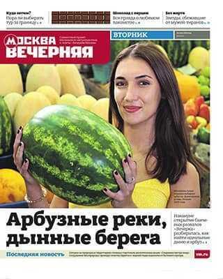 Обложка Вечерняя Москва 81 2020
