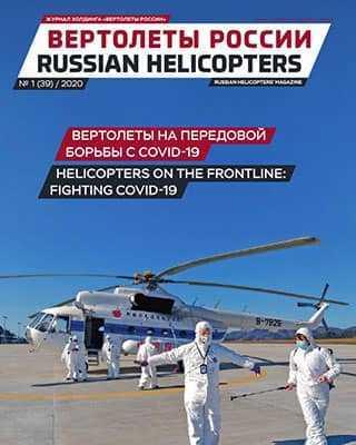 Обложка Вертолеты России 1 2020