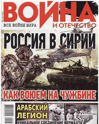 Обложка Война и отечество 7 2020