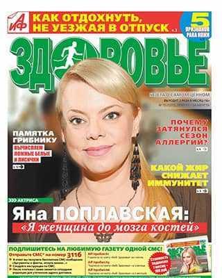 Яна Поплавская АиФ Здоровье 15 август 2020