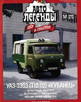 Обложка Автолегенды СССР 275 2020