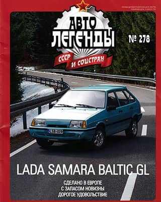 Обложка Автолегенды СССР 278 2020