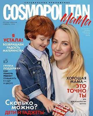 Обложка Cosmopolitan Мама Спецвыпуск 2020