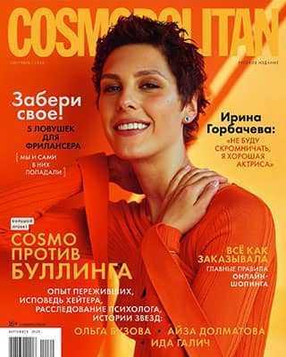 Обложка Cosmopolitan 9 2020