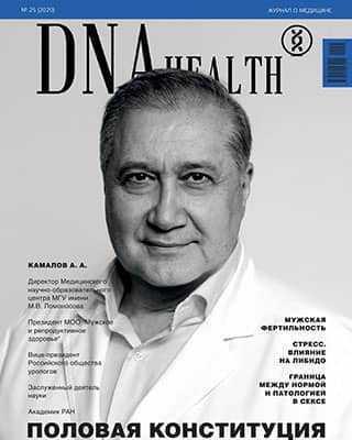 Обложка DNA Health 25 2020