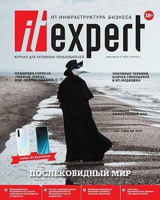 Обложка IT Expert 7 2020