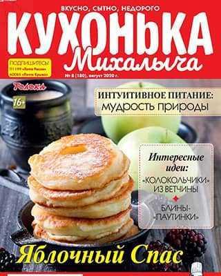 Обложка Кухонька Михалыча 8 2020