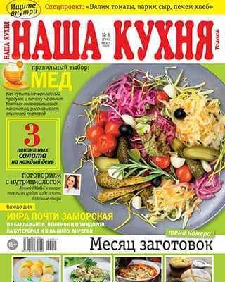 Обложка Наша кухня 8 2020