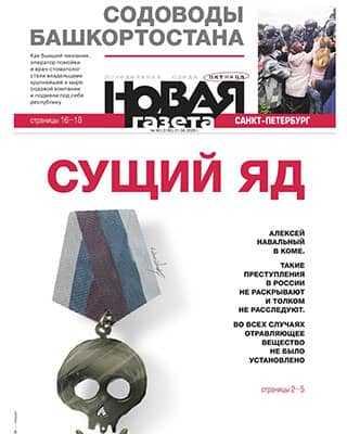 Обложка Новая газета 90 2020