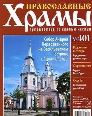 Обложка Православные храмы 401 2020
