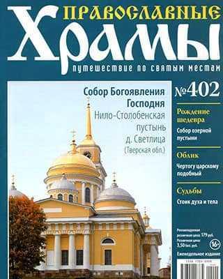 Обложка Православные храмы 402 2020