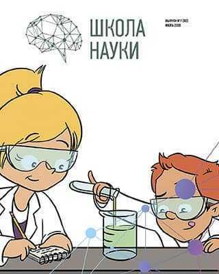 Обложка Школа науки 7 2020