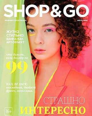 Обложка Shop and Go 7 2020
