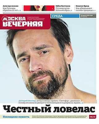 Обложка Вечерняя Москва 82 2020