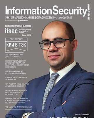 Обложка Information Security 4 2020