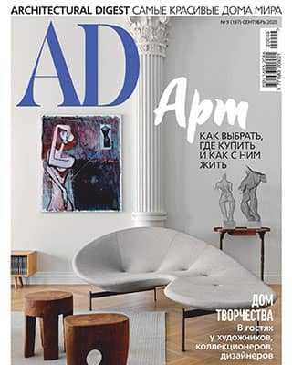 Обложка Architecturаl Digest 9 2020