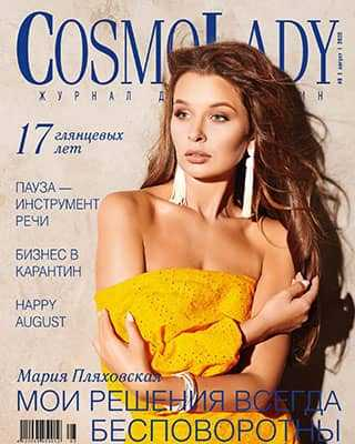 Обложка CosmoLady 8 2020