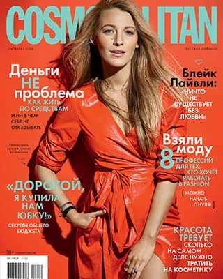 Обложка Cosmopolitan 10 2020