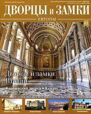 Обложка Дворцы и замки Европы 83 2020