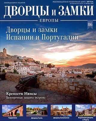 Обложка Дворцы и замки Европы 86 2020