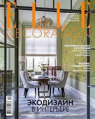 Обложка Elle Decoration 9 10 Украина 2020