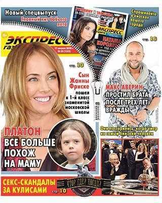 Обложка Экспресс газета 35 2020