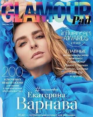 Обложка Glamour 9 2020