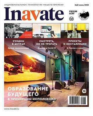 Обложка inAVate 3 2020