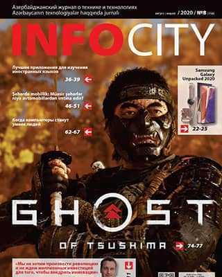 Обложка InfoCity 8 2020