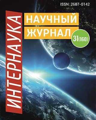 Обложка Интернаука 31 2020