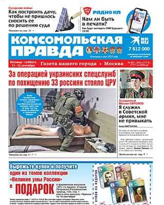 Обложка Комсомольская правда 103 2020