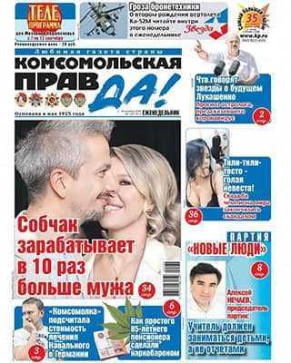 Обложка Комсомольская правда Толстушка 36 2020
