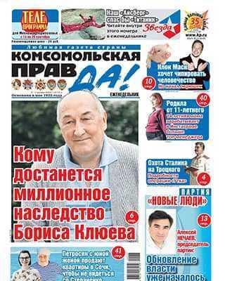 Обложка Комсомольская правда Толстушка 37 2020