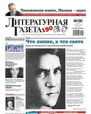 Обложка Литературная газета 30 2020